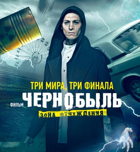 Чернобыль: Зона отчуждения - в ефира на ТВ-3